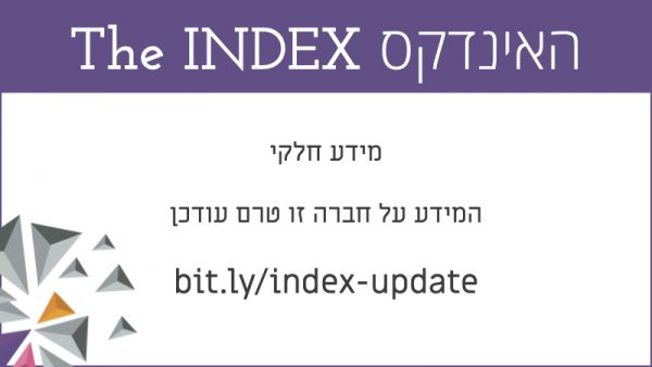 Update Index Entry